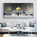 Dome Of Gold Rock Wall Art Decorative Picture Islamic Art Muslim Calligraphy Canvas Paintings Modern Mosque Posters Cuadros
