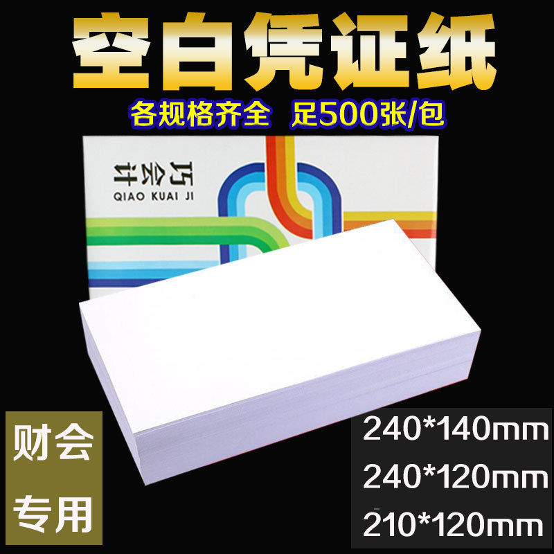 Blank Paper Documents 240*140 Financial Amount Accounting A5 Print Copy Paper Accounting
