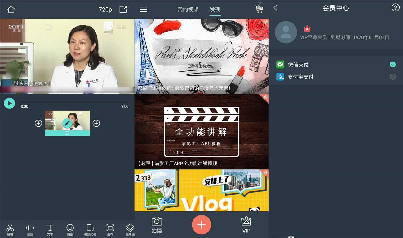 安卓喵影工厂/万兴神剪手至尊会员V2.9.0.0