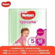Трусики-подгузники Хаггис 5 для девочек (13-17кг) 48 шт.