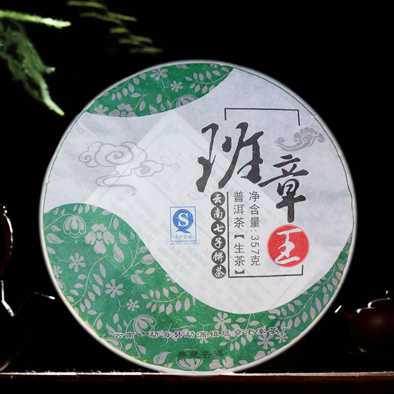 2008 Year Meng Hai Ban Zhang King Banzhang Old Tree Raw Shen Tea 357g GD65