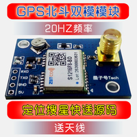 GPS Module Beidou Positioning Dual Mode Timing Positioning S1216 Location STM32 Code with Active Antenna
