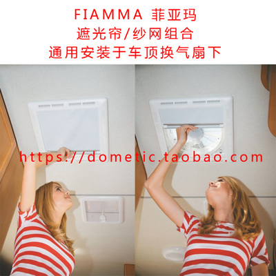 FIAMMA Skylight Sunroof Sunshade Skylight Screen Window RV Accessory