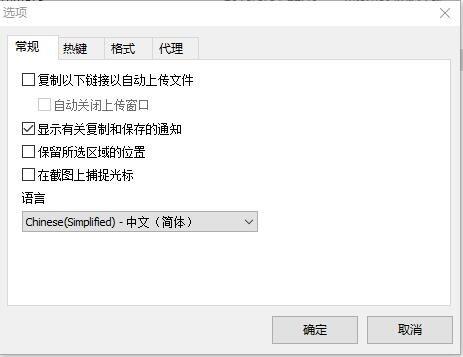 Lightshot v5.4.0.1 屏幕截图工具绿色中文版