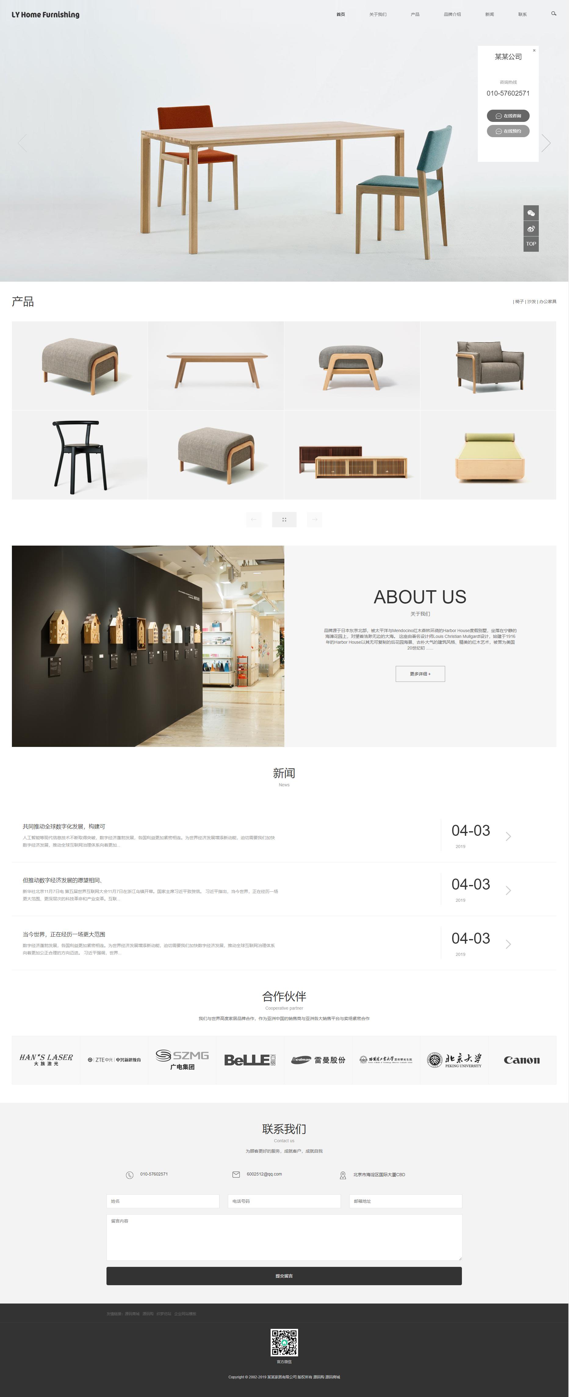 响应式家具家居类网站筱航科技模板(自适应)