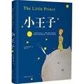 Бесплатная доставка, книга всемирно известного романа Маленький принц (китайское издание), детские книги