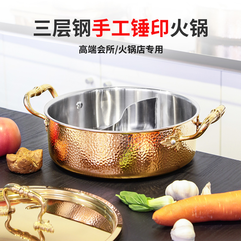 Yuanyang pot hot household Italian handmade hammering 304 stainless steel three-layer steel soup stewpan two-flavor chafingdish