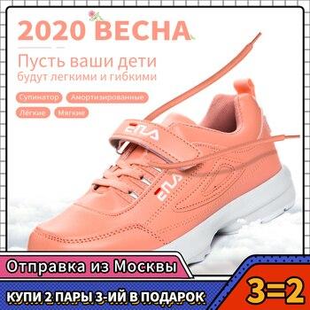 MMnun 3 = 2 детская обувь для девочек и мальчиков; Детская белая обувь; Детские кроссовки из искусственной кожи; Спортивные кроссовки для бега; Р...