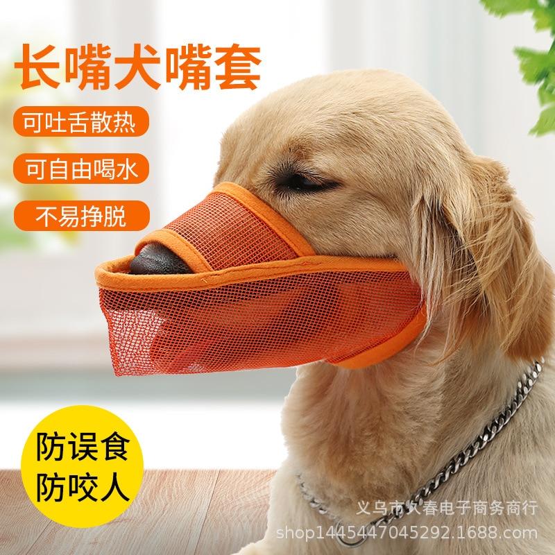 New Style Dog Mouth Sleeve Anti-Bite Eating Grid Dog Mouth Cage Medium Large Dog Anti-off Golden Retriever Husky Face Mask