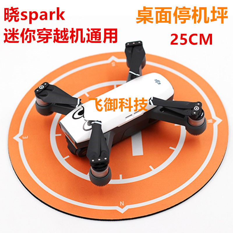 DJI Xiao Spark Only Tarmac Small Hollow Cup Unmanned Aerial Vehicle Waterproof Damping Rubber Mat
