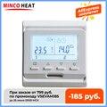 Программируемый цифровой термостат для теплого пола с ЖК-дисплеем, 220 В, 1 шт.