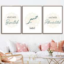 Домашний декор Исламская золотой узор плакат сабля bismila alhammed