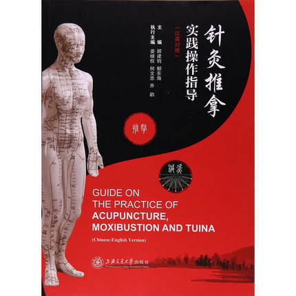 Bilingual Chinese Traditional Medicine Book : Guide on the Practice of Acupuncture,Moxibustion and Tuina (Chinese & English)