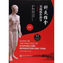 Dwujęzyczne chińskie tradycyjne książki medyczne: przewodnik po praktyce akupunktury, moxiterapii i tuiny (chiński i angielski)