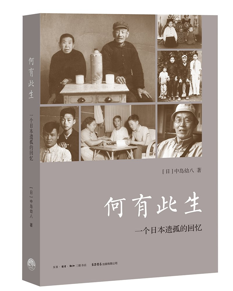 What Is This Life: The Memory Of A Japanese Orphan