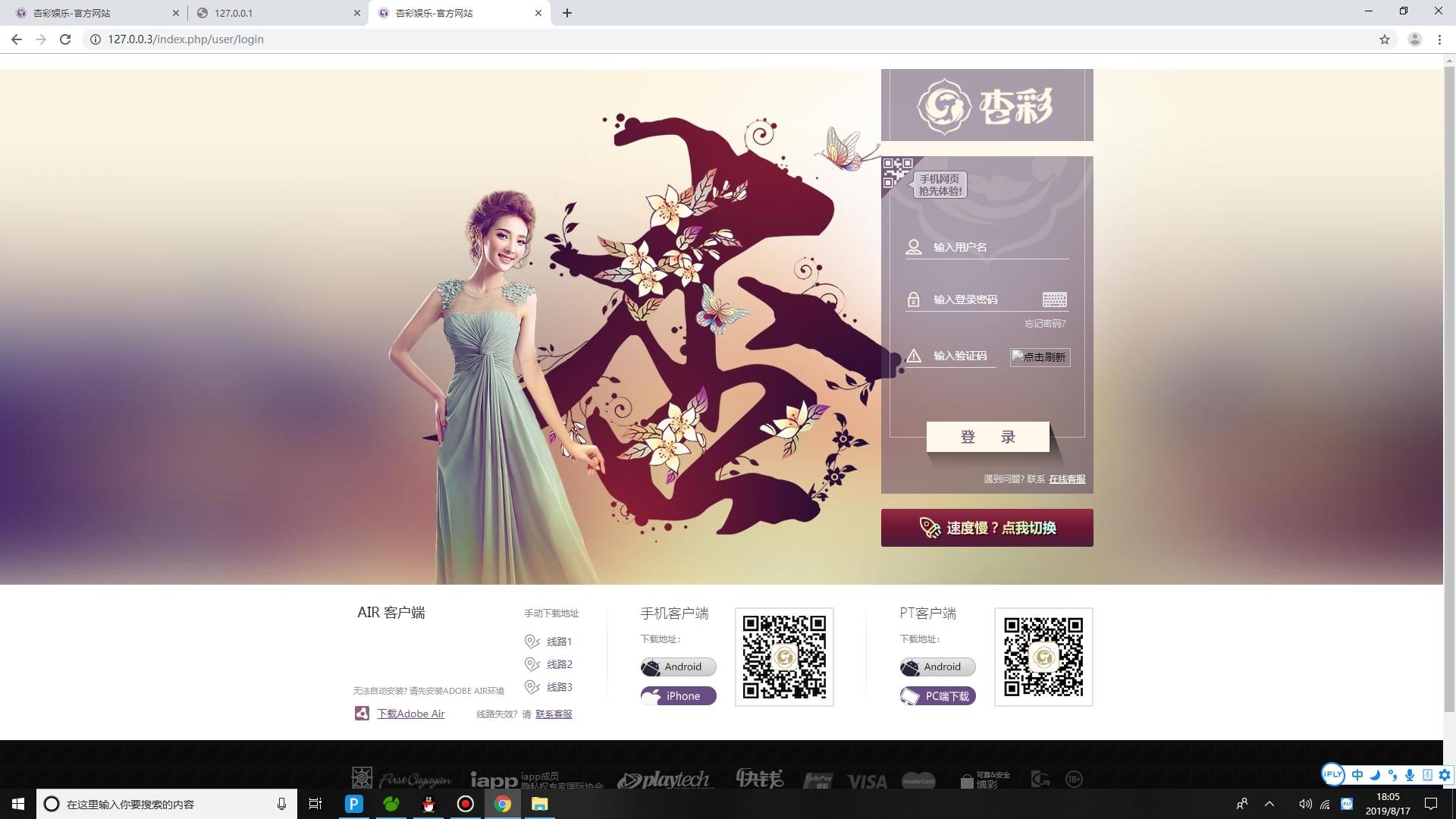 PHP新杏彩34彩票网站源码带手机WAP版(手把手搭建教程)