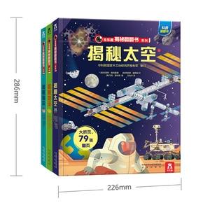 Lote de 3 libros que Destapan los secretos del espacio terrestre y el océano: libros plegables de 3 a 6 años, libros emergentes en 3d