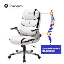 Yamasoro silla ejecutiva de respaldo alto, silla ergonómica para Gaming, silla giratoria de cuero, sillón de ordenador