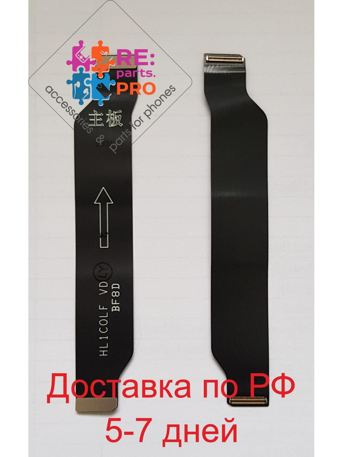 Flex Cable For Huawei Honor 10 межплатный