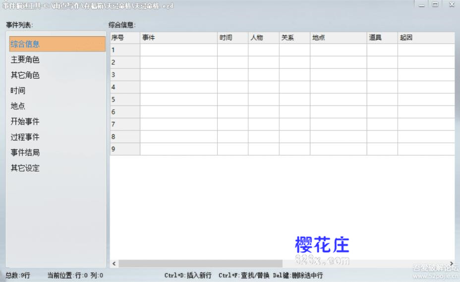 雨点写作安装程序1.3.42,写手/小说创作者利器(生成素材、辅助取名、大纲等) 配图 No.4