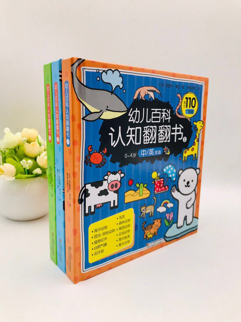 CHILDREN'S Cognitive Encyclopedia Page Turning BoY All 3 Book Early Childhood Bilingual ENLIGHTEN Cognitive Board Book Life Ency