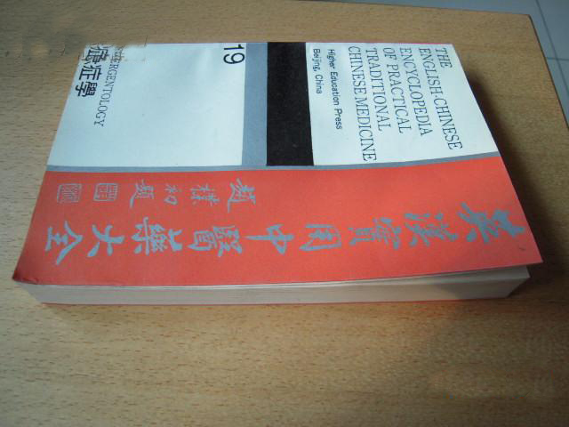 Used Bilingual Chinese & English Encyclopaedia Series Book 19 Emergency Science Medical Book