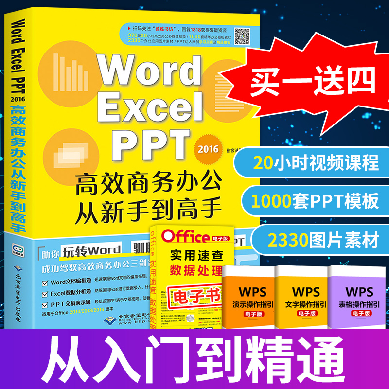 Word Excel Tutorial Book 2018 Computer Book Self-study Office Software