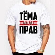 50192 # tema é sempre certo t camisa masculina tshirt superior camiseta verão moda legal o pescoço camisa de manga curta