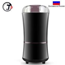 Кухонная электрическая кофемолка 400 Вт, мини-мельница для соли, перца, мощная, для специй, орехов, семян, кофе, зерен, измельчитель, электронная машина