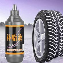 380ML Vacuum Tire Inner Tube Repair Glue Car Motorcycle Mountain Bike Universal Sealant Fluid