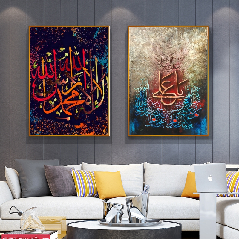 Islamic Subhan Allah Arabic Canvas Paintings Wall Art Muslim Posters and Print Calligraphy Pictures for Living Room Decoration 1