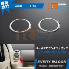 2 шт хромированные кольца из нержавеющей стали для suzuki