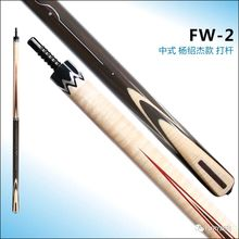 FURY FW-2 Snooker Stick Kit Billiard Cue 11mm Kamui Black M Tip With Extension Coffee Bakelite Ferrule Hard Ash Shaft