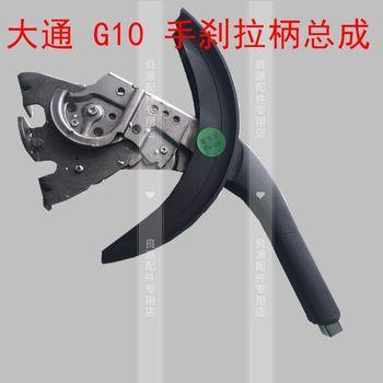 Dla SAIC Maxus G10 uchwyt hamulca ręcznego uchwyt hamulca ręcznego hamulec postojowy uchwyt kontrolkowy tanie i dobre opinie CN (pochodzenie) 0inch TWORZYWA SZTUCZNE Hamulce ręczne 1 95kg