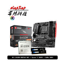 AMD Ryzen 5 R5 3600X CPU + MSI B450M mortero MAX placa base + Pumeitou DDR4 8G 16G 2666MHz RAMs traje hembra AM4 sin enfriador
