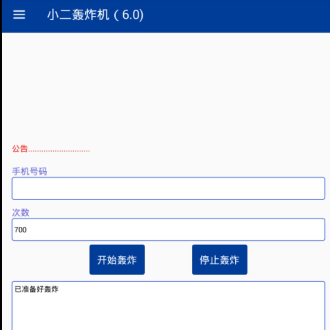 短信轰炸机v1.0破解版_1分钟发1000条短信