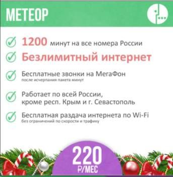 Unlimited Internet Megafon meteor
