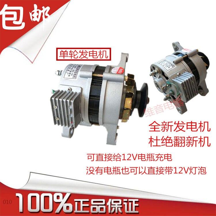 010 сельскохозяйственный автомобиль постоянного магнита постоянного давления чистой меди 12V14V модифицированный генератор постоянного тока