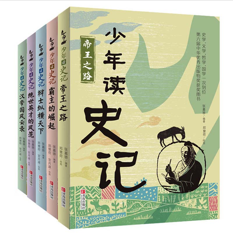 5Pcs/set The Records Of The Grand Historian For Teens History Books Chinese Edition  Simple History Book For Teenagers/Children