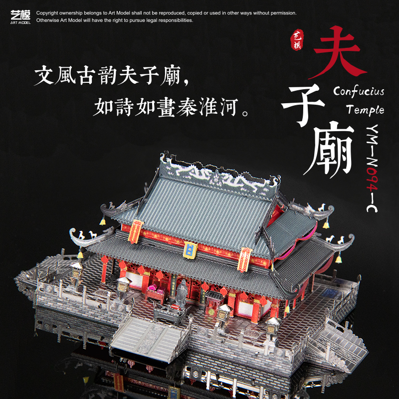 MU 3D Metal Puzzle Confucius Temple Building Model Kits DIY 3D Laser Cut Assemble Jigsaw Toys Desktop Decoration GIFT For Audit