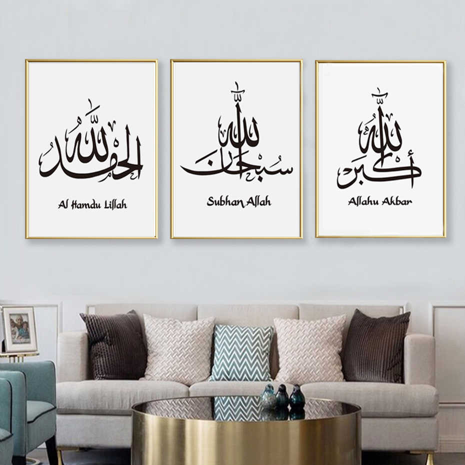 Islamic SubhanAllah Arabic Wall Art Canvas Paintings Muslim Poster and Print Calligraphy Picture for Living Room Home Decoration