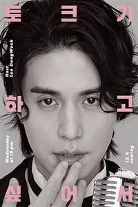 李栋旭想要talk[20191211期]