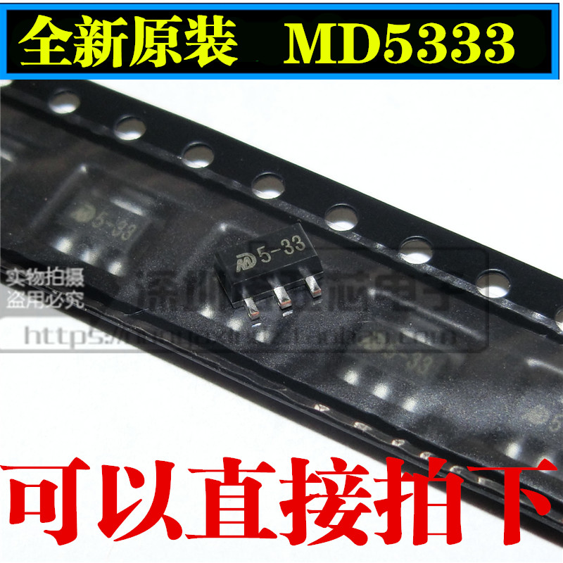 10pcs/lot Brand New Original MD5333 Patch SOT-89 Power Management 5-33 Low Dropout Voltage Regulation