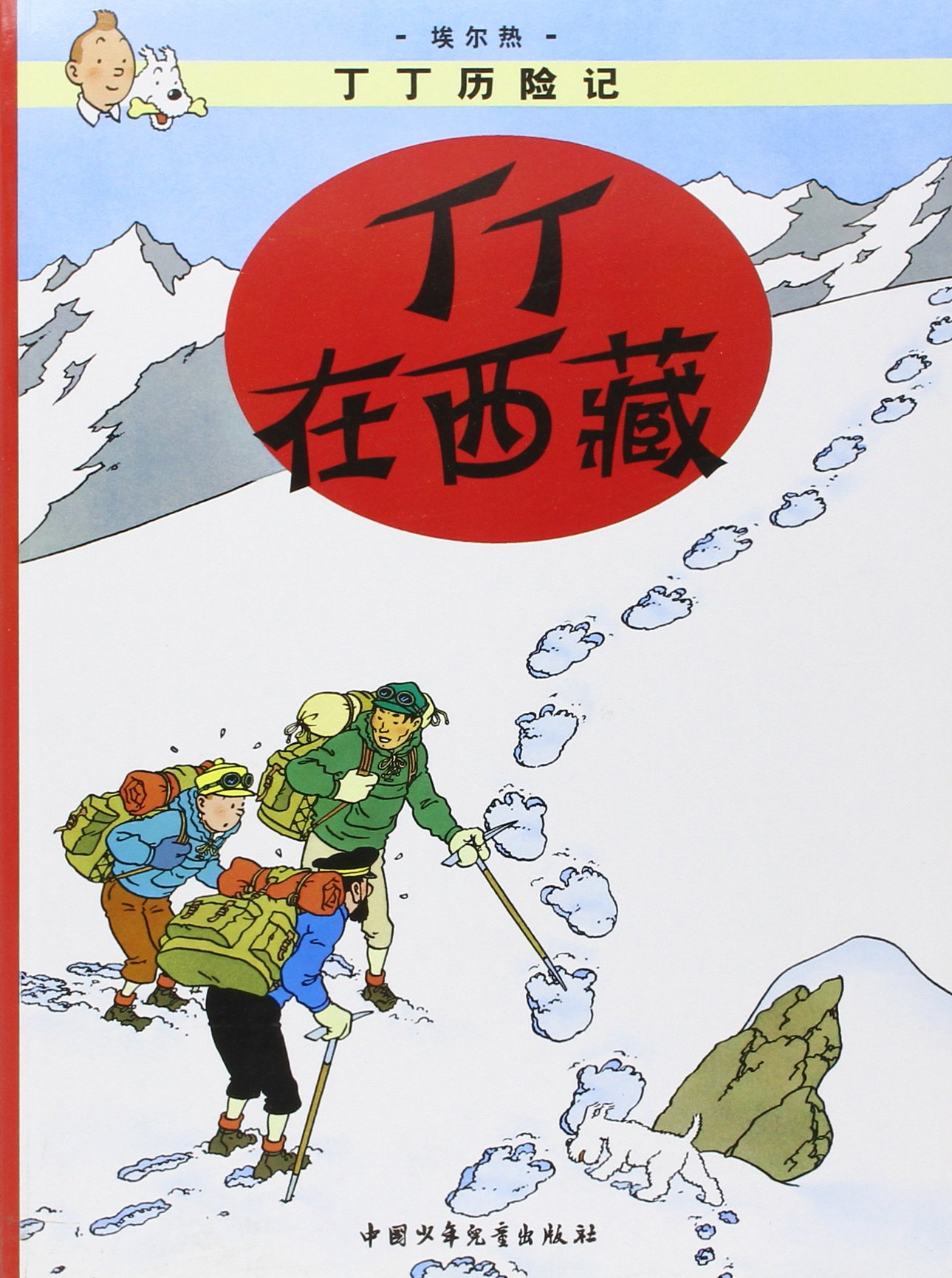 Tintin In Tibet - Chinese Langauge Edition (Chinois) (Chinese Edition)