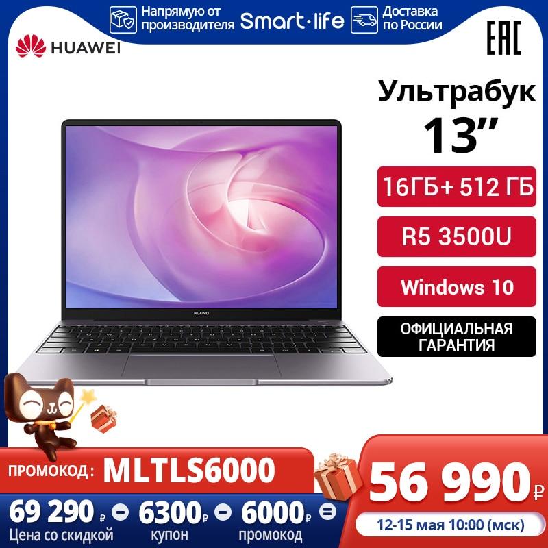 """Ноутбук HUAWEI MateBook 13[13"""",16Гб+512Гб SSD,AMD R5 3500U ,2K display, win10]Ростест, Доставка от 2 дней, Официальная гарантия"""