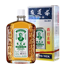 50ml WONG TO YICK WOOD LOCK Medicated Balm Pain Relief Massage Oil Muscular Ache