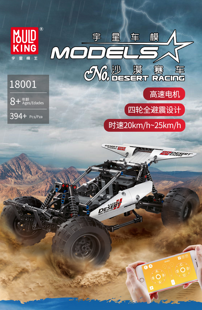 MOULD KING 18001 Buggy 2 Desert Racing Remote Control Car