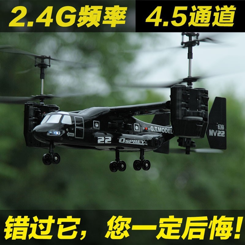 Children Osprey Remote Control Aircraft Helicopter Electric Aircraft Toy Four-axis UAV (Unmanned Aerial Vehicle) Plane Toy Charg