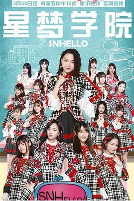SNHello 星梦学院 第二季