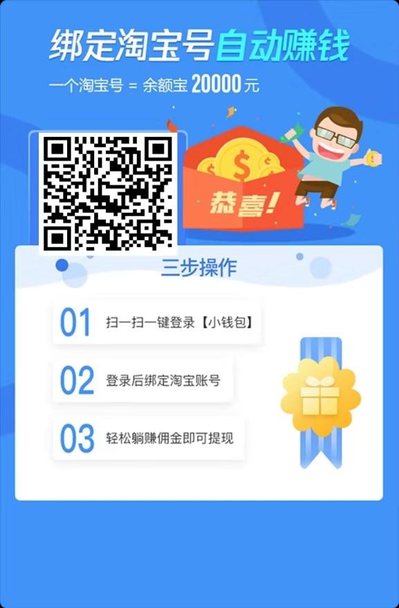小钱包:不用下载,淘宝挂机赚钱,提现秒到账插图(2)